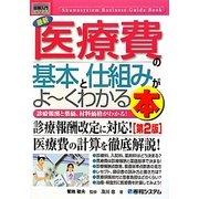 図解入門ビジネス 最新医療費の基本と仕組みがよーくわかる本(How-nual Business Guide Book) [単行本]