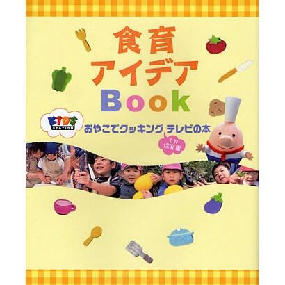 ヨドバシ.com - 食育アイデアBoo...