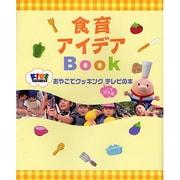 食育アイデアBook―おやこでクッキングIN保育園 テレビの本 [単行本]