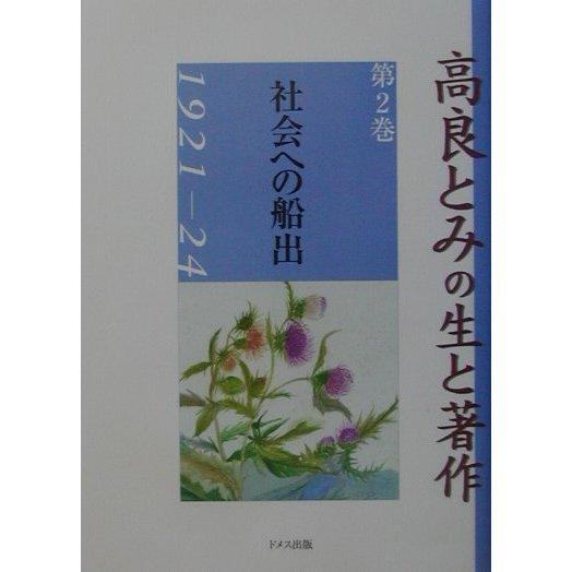 ヨドバシ.com - 高良とみの生と...