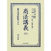 商法講義〈上〉 復刻版 (日本立法資料全集〈別巻706〉) [全集叢書]