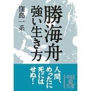 勝海舟 強い生き方(中経の文庫) [文庫]