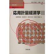応用計量経済学〈3〉(数量経済分析シリーズ〈第4巻〉) [単行本]