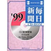 CD-毎日新聞 '99 CD Answer版-Mac、Windows、MS-DOS、DOS/V対応