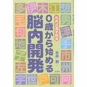 0歳から始める脳内開発―石井式漢字教育 [単行本]