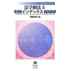 法学刑法〈5〉判例インデックス1000コンメンタール(信山社双書―法学編)