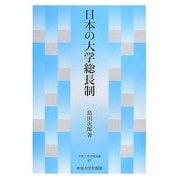 日本の大学総長制(中央大学学術図書) [単行本]