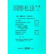 国際私法年報 2(2000) [全集叢書]