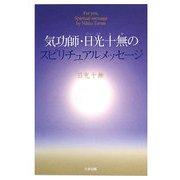 気功師・日光十無のスピリチュアルメッセージ [単行本]