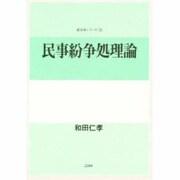 民事紛争処理論(講義案シリーズ〈21〉) [全集叢書]
