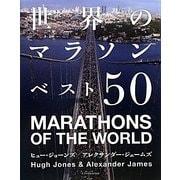 世界のマラソンベスト50 [単行本]