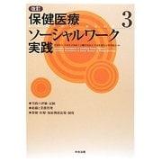 改訂 保健医療ソーシャルワーク実践〈3〉 改訂版 [単行本]