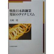 戦後日本鉄鋼業発展のダイナミズム [単行本]