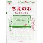 ちえのわ 5-B [絵本]
