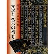 文字と仏への祈り―岡澤禎華写経作品集 [単行本]