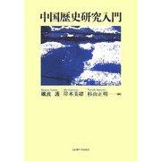 中国歴史研究入門 [単行本]