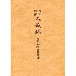 大正新脩大蔵経 第29巻 普及版 [全集叢書]
