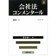 会社法コンメンタール〈8〉機関(2) [全集叢書]