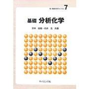基礎 分析化学(新・物質科学ライブラリ〈7〉) [全集叢書]