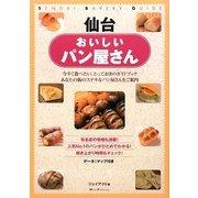仙台おいしいパン屋さん [単行本]