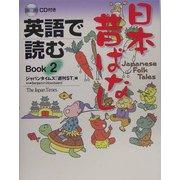 英語で読む日本昔ばなし〈Book2〉 [単行本]