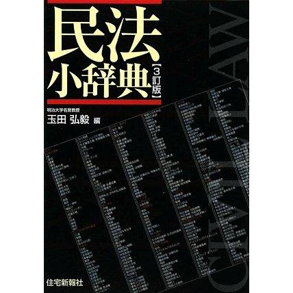 民法小辞典 3訂版 [事典辞典]