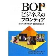 BOPビジネスのフロンティア―途上国市場の潜在的可能性と官民連携 [単行本]