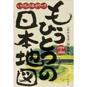 もうひとつの日本地図〈1999~2000〉―いのちのネットワーク [単行本]