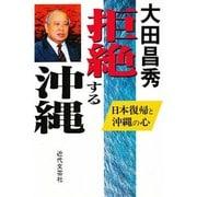 拒絶する沖縄―日本復帰と沖縄の心 [単行本]