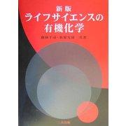 ライフサイエンスの有機化学 新版 [単行本]