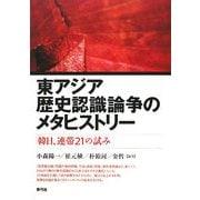 東アジア歴史認識論争のメタヒストリー―「韓日、連帯21」の試み [単行本]