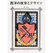 西洋の紋章とデザイン [単行本]