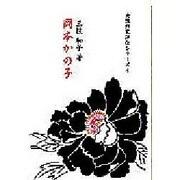 岡本かの子(女性作家評伝シリーズ〈4〉) [全集叢書]