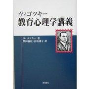 ヴィゴツキー 教育心理学講義 [単行本]