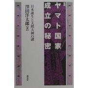 新装 ヤマト国家成立の秘密―日本誕生と天照大神の謎 [単行本]
