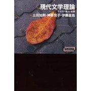 現代文学理論―テクスト・読み・世界 [単行本]