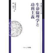 生命倫理学と功利主義(叢書倫理学のフロンティア〈17〉) [全集叢書]