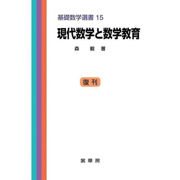 現代数学と数学教育 復刊;第3版 (基礎数学選書) [単行本]
