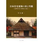 日本住宅建築の形と空間―近世住宅の歴史に見る [単行本]