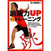 跳躍力UP集中トレーニング [単行本]