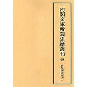 真際随筆 2(内閣文庫所蔵史籍叢刊 第 5期99)