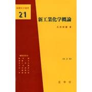 新工業化学概論 改訂版 (基礎化学選書〈21〉) [単行本]