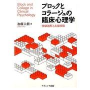 ブロックとコラージュの臨床心理学―体験過程と表現特徴 [単行本]