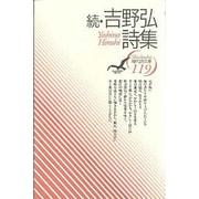 続・吉野弘詩集(現代詩文庫〈119〉) [全集叢書]