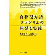 自律型対話プログラムの開発と実践 [単行本]