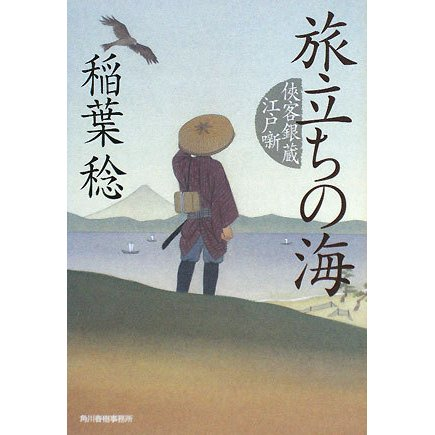 旅立ちの海―侠客銀蔵江戸噺(時代小説文庫) [文庫]
