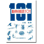 動物雑話101