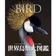 世界鳥類大図鑑(DKブックシリーズ) [単行本]