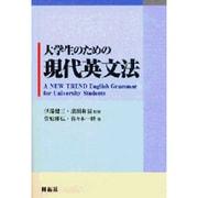 大学生のための現代英文法 [単行本]