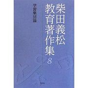 柴田義松教育著作集〈8〉学習集団論 [全集叢書]